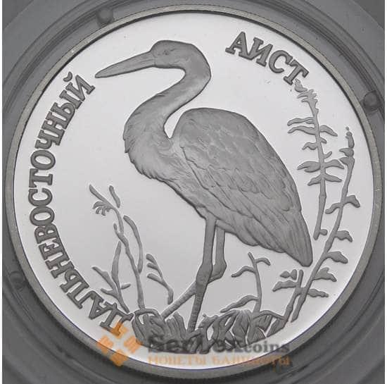 Россия 1 рубль 1995 Proof Красная книга - Дальневосточный аист арт. 29659