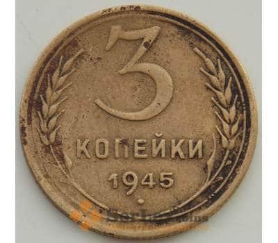 СССР 3 копейки 1945 Y107 VF арт. 13456