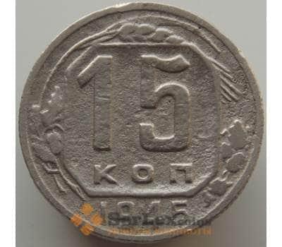СССР 15 копеек 1945 Y110 F арт. 12928