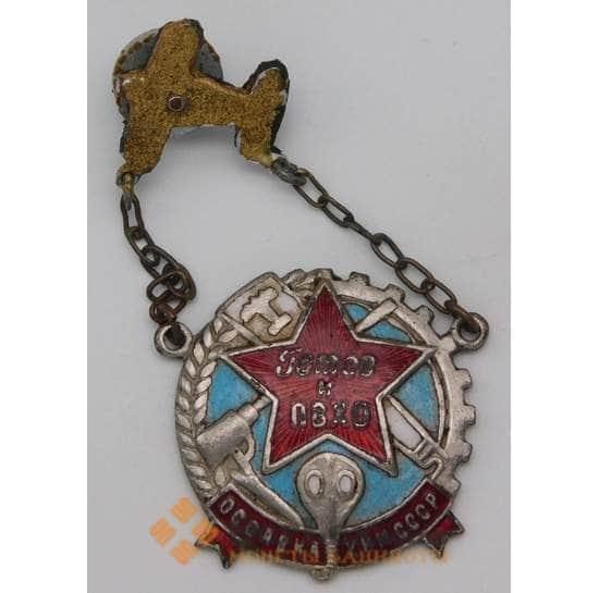 Знак Готов к ПВХО ОСАВИАХИМ СССР арт. 30073