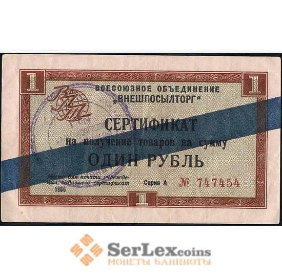 СССР ВНЕШПОСЫЛТОРГ 1 рубль 1966 XF синяя полоса арт. 22815