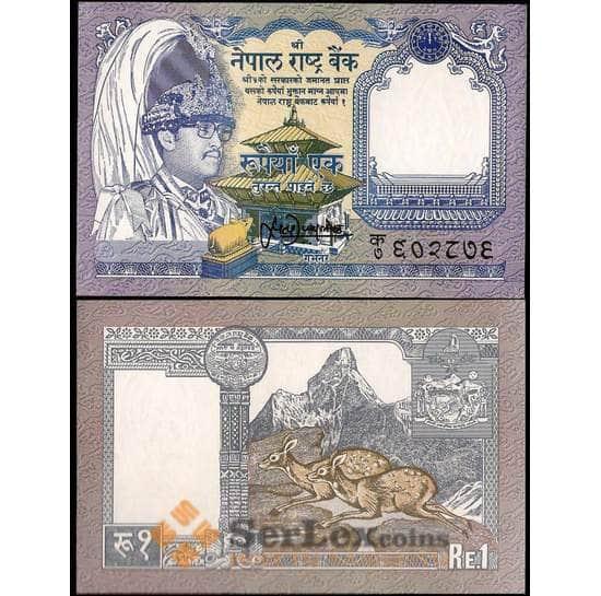 Непал 1 Рупия 1991-2000 Р37 UNC  арт. В00636