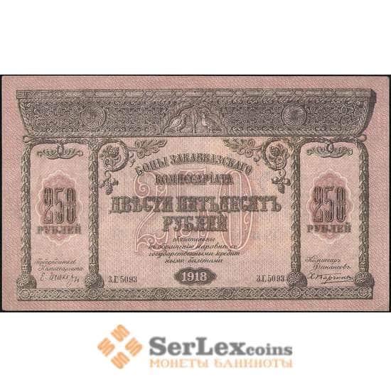 Закавказский комиссариат 250 рублей 1918 PS607 aUNC арт. 23137