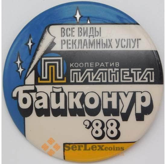 Значок Байконур 88 Кооператив Планета арт. 23930