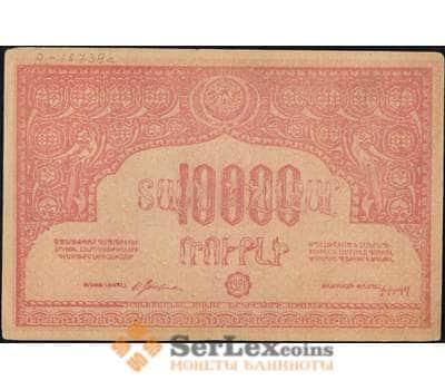 Армения 10000 рублей 1921 PS680 без в/з XF арт. 26021