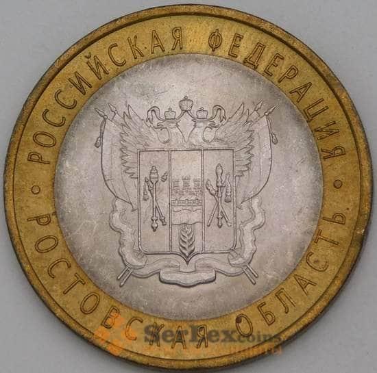 Россия 10 рублей 2007 Ростовская область AU арт. 28331