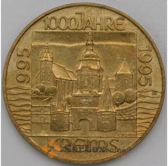 Австрия 20 шиллингов 1995 КМ3022 AU Кремс-на-Дунае арт. 28443