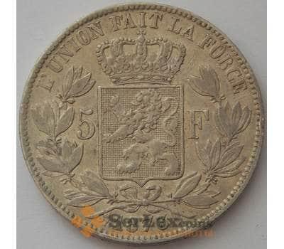 Бельгия 5 франков 1873 КМ24 XF Серебро (J05.19) арт. 16167