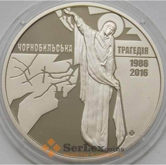 Украина жетон Чернобыль 30 лет 2016 арт. С02872