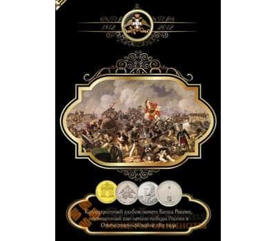 Альбом Monetoss капсульный для монет Война 1812 года арт. А00099