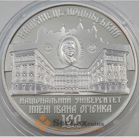 Украина 2 гривны 2018 BU Каменец-Подольский университет имени И. Огиенко арт. 12343