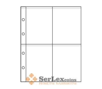 Лист вертикальный 200х250 мм на 4 ячейки формат Optima арт. 13437