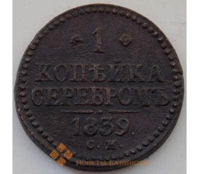 Россия 1 копейка серебром 1839 СМ XF арт. 13426