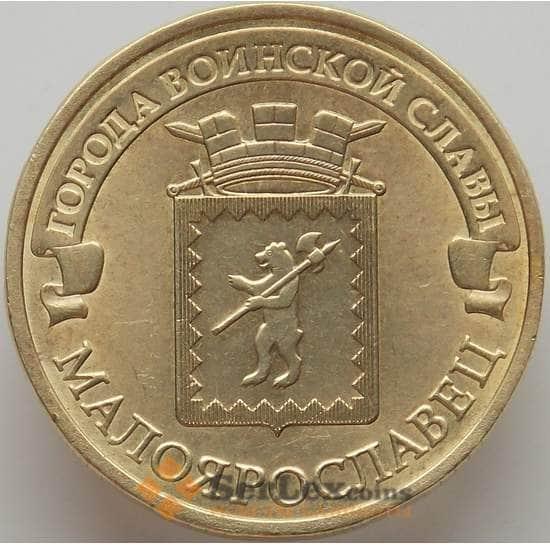 Россия 10 рублей 2015 ГВС Малоярославец Оборот арт. 12422