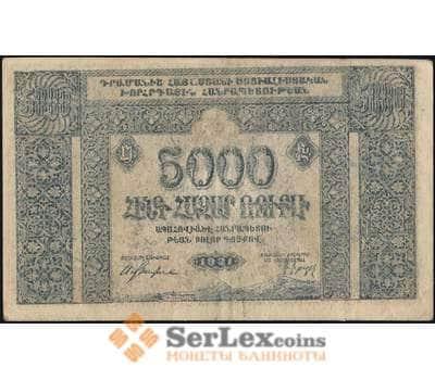 Армения 5000 рублей 1922 PS679 XF арт. 26020