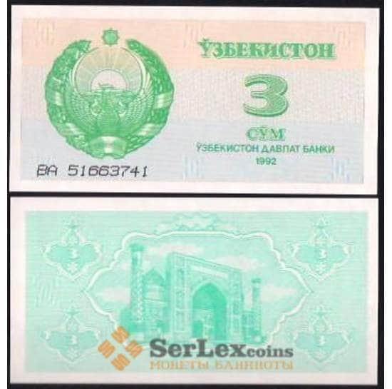 Узбекистан 3 Сума 1992 Р62 UNC арт. В00939