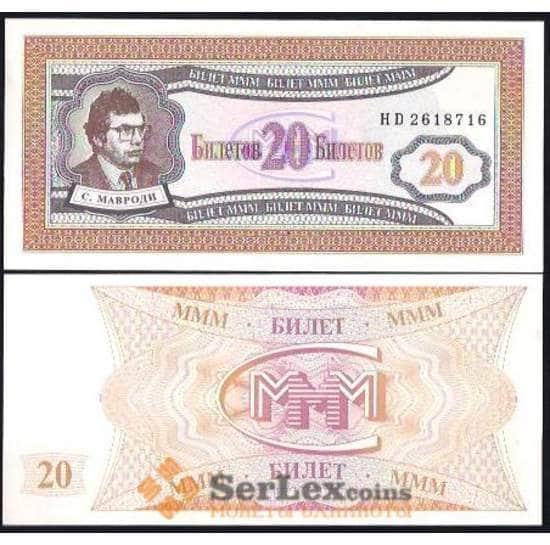 Россия МММ 20 билетов 1994 UNC 1-й выпуск арт. В00952