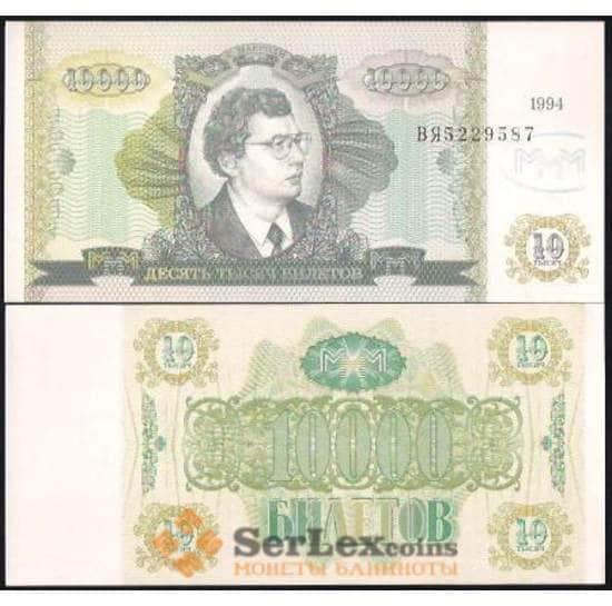 Россия МММ 10000 билетов1994 UNC 2-й выпуск арт. В00953