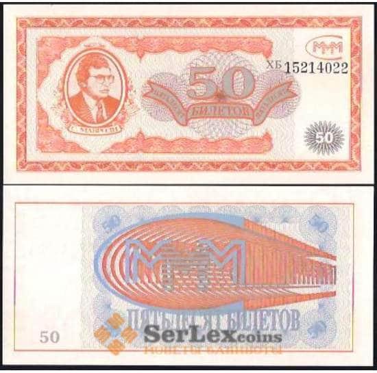 Россия банкнота 50 билетов МММ 1994 UNC 1-й выпуск арт. В00954