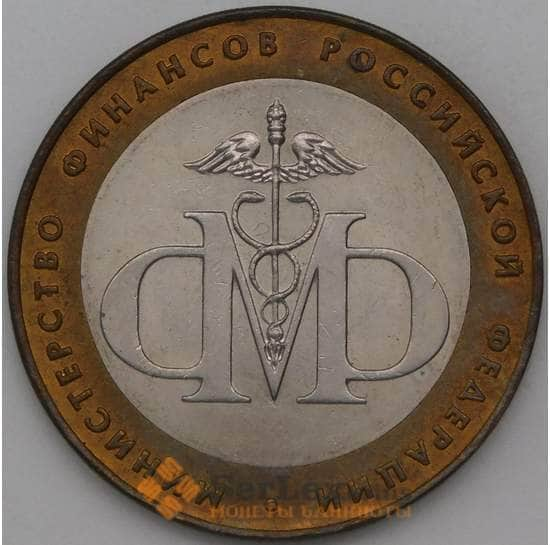 Россия 10 рублей 2002 СПМД Министерство финансов AU арт. 28316