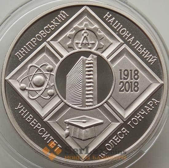Украина 2 гривны 2018 BU Днепровский университет имени О. Гончара арт. 12635