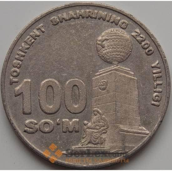 Узбекистан 100 сум 2009 2200 лет г. Ташкент Монумент VF арт. 7715