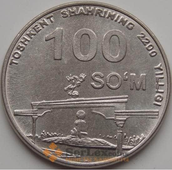 Узбекистан 100 сум 2009 КМ31 2200 лет г. Ташкент Арка XF+ арт. 7716