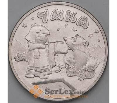 Россия 25 рублей 2021 UNC Умка арт. 29630