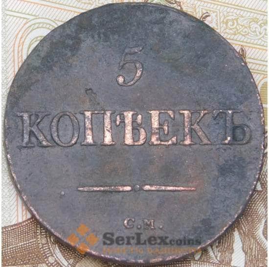 Россия 5 копеек 1833 СМ  арт. 28593