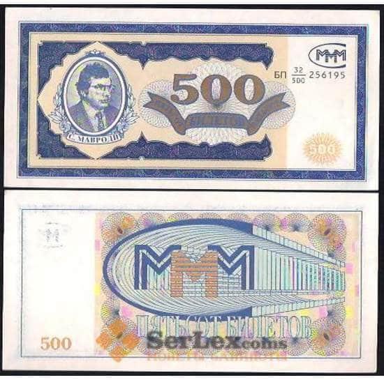 Россия МММ 500 билетов 1994 UNC 1-й выпуск арт. В00800