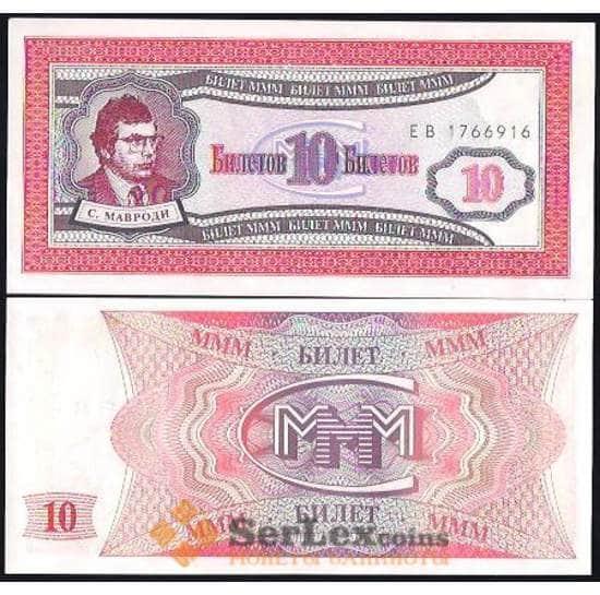 Россия МММ 10 билетов 1994 1-й выпуск арт. В00977
