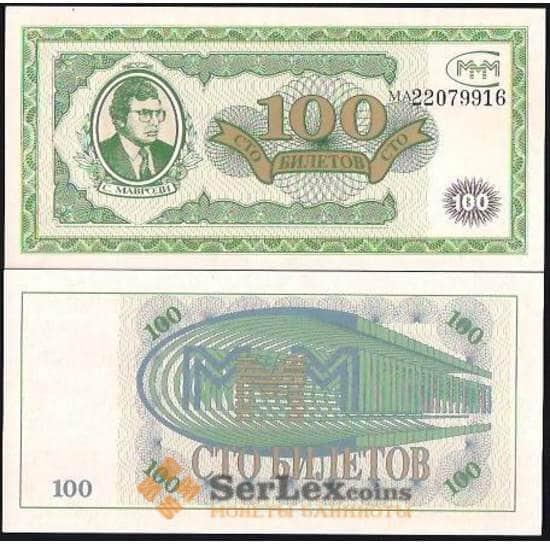 Россия МММ 100 билетов 1994 1-я серия арт. В00978