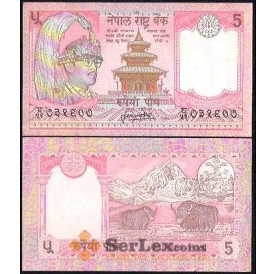 Непал 5 Рупий 1995-2000 Р30а UNC  арт. В00983