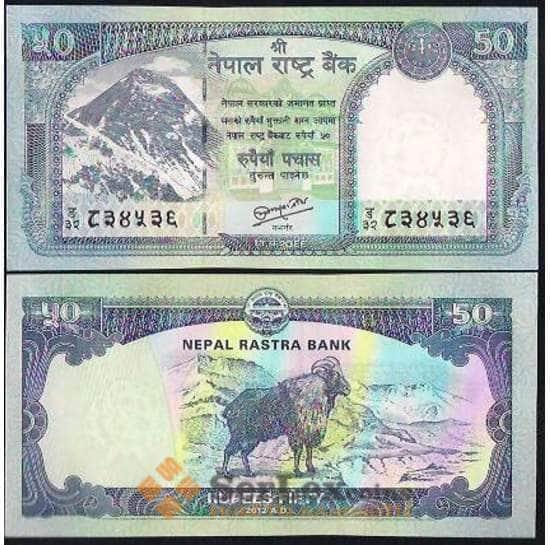 Непал 50 Рупий 2012-2015 Р72 UNC арт. В01006