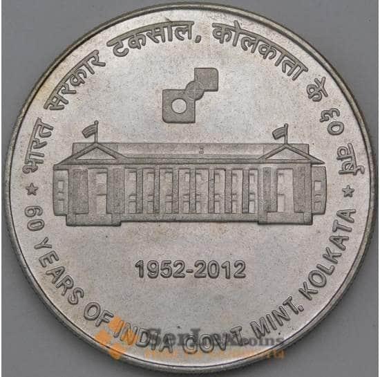 Индия 60 рупий 2012 60 лет монетному двору в Калькуте копия арт. 28025