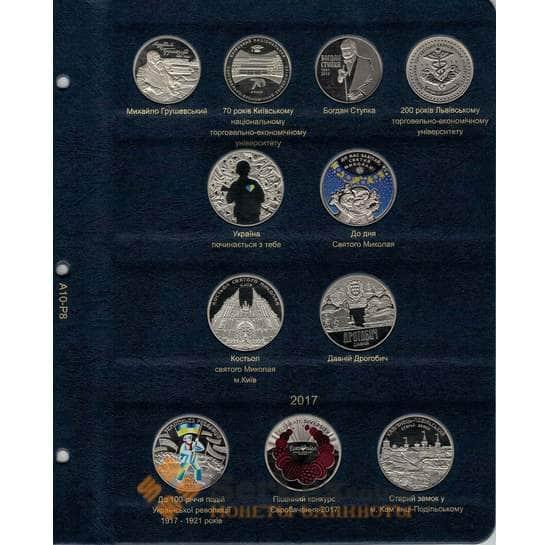 Лист для юбилейных монет Украины 2016-2017 гг. арт. 9703