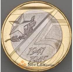 Россия 10 рублей 2020 UNC 75 лет победы арт. 19990