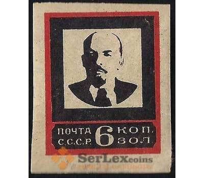 СССР 6 копеек 1924 №196 бз ** В. Ленин арт. 13477