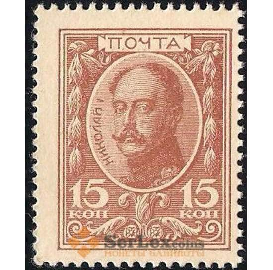Россия 15 копеек 1915 Р22 AU  арт. 26099