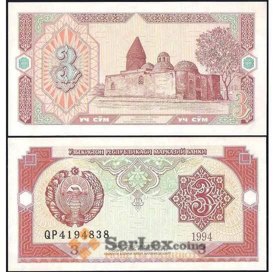 Узбекистан 3 сум 1994 Р74 UNC арт. 22528