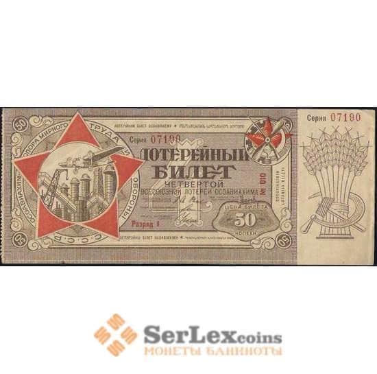 Лотерейный билет 50 копеек 1929 4-я лотерея Осоавиахим XF (ВЕ) арт. В01083