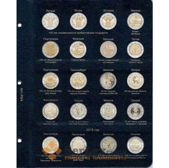 Лист для памятных и юбилейных монет 2 Евро 2018-2019 гг. арт. 19054