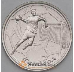 Приднестровье 1 рубль 2020 Гандбол UNC арт. 21755