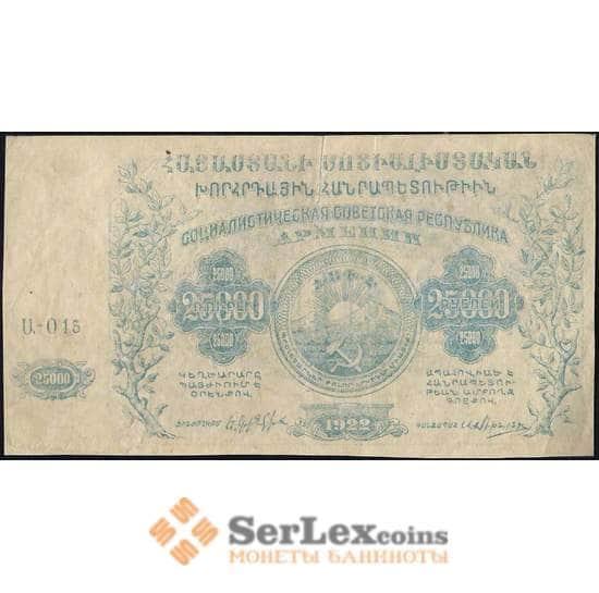 Армения 25000 рублей 1922 PS681а VF+ арт. 26012