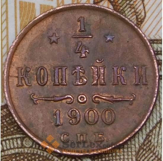 Россия 1/4 копейки 1900 СПМД aUNC арт. 29571