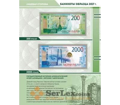 Лист для банкнот 200 и 2000 рублей арт. 13538