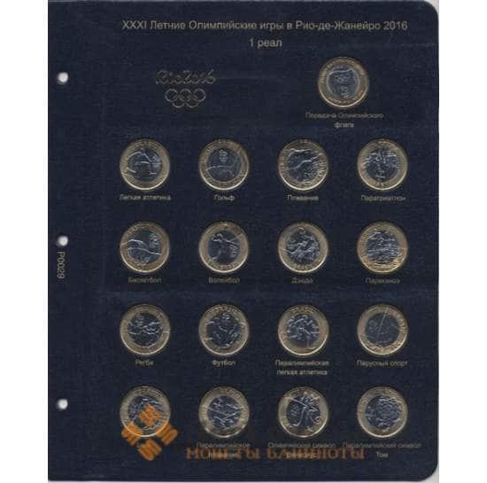 Лист для юбилейных монет XXXI Летних Олимпийских игр в Рио-де-Жанейро 2016 арт. А00292