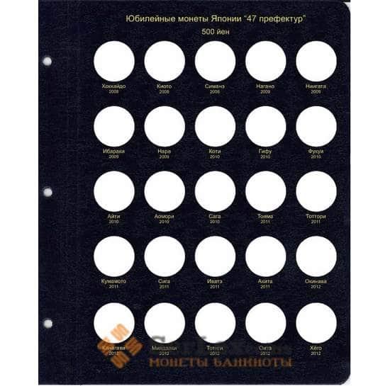 Комплект листов серии памятных монет Префектуры Японии арт. А00293