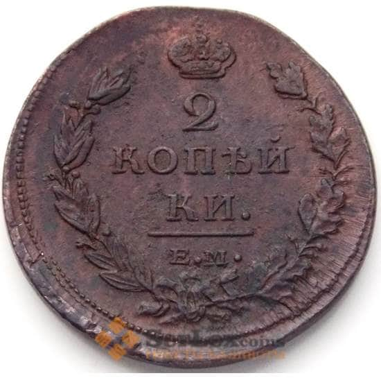 Россия 2 копейки 1811 ЕМ НМ XF арт. С04187