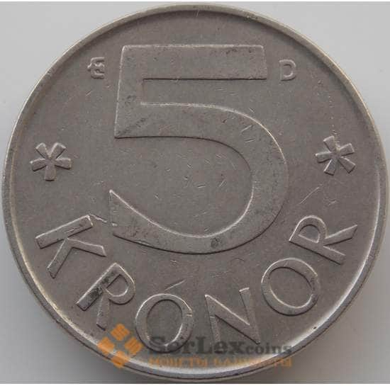 Швеция 5 крон 1976-1992 КМ853 VF арт. 11206